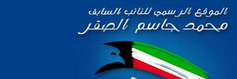 معالي الاستاذ محمد جاسم الصقر